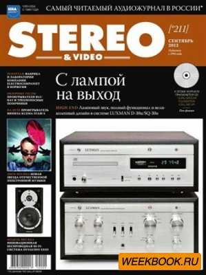 Stereo & Video �9 (�������� 2012)