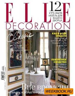 Elle Decoration №9 (сентябрь 2012)
