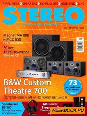 Stereo Video & Multimedia №9 (сентябрь 2012)