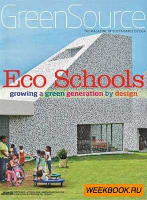 GreenSource - September/October 2012
