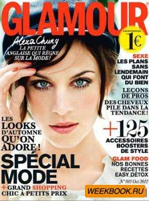 Glamour - Octobre 2012 (France)
