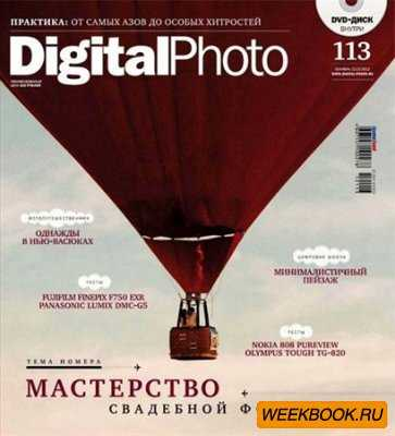 Digital Photo №9 (сентябрь 2012)