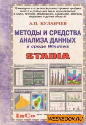 ������ � �������� ������� ������ � ����� Windows: Stadia
