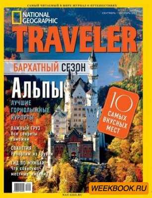 National Geographic Traveler №9-10 (сентябрь-октябрь 2012)
