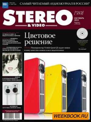 Stereo & Video �10 (������� 2012)