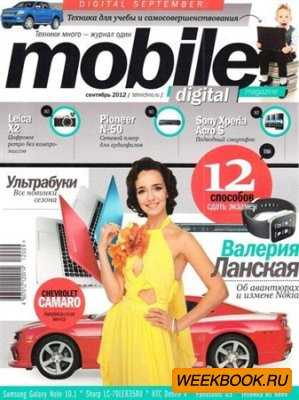 Mobile Digital Magazine №9 (сентябрь 2012)