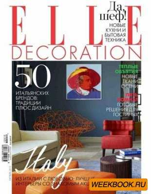 Elle Decoration №10 (октябрь 2012)