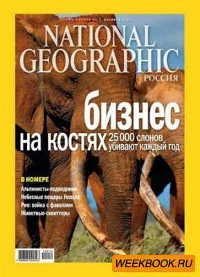National Geographic №10 (октябрь 2012) Россия
