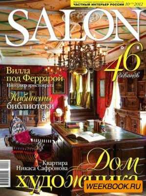 Salon-interior №10 (октябрь 2012)
