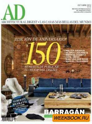 Architectural Digest - Octubre 2012 (Mexico)