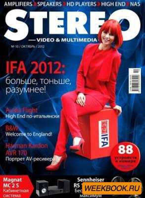 Stereo Video & Multimedia №10 (октябрь 2012)