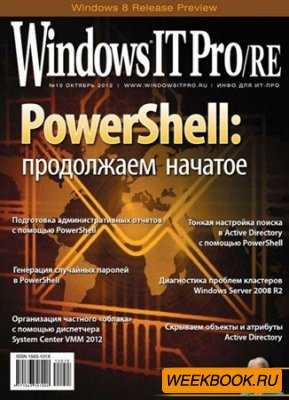Windows IT Pro/RE №10 (октябрь 2012)