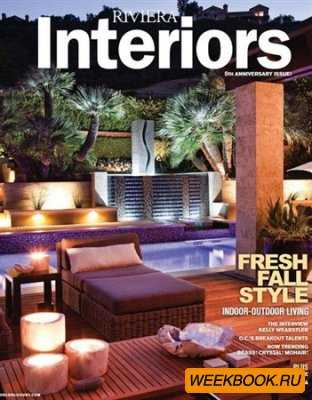 Riviera Interiors - Fall 2012