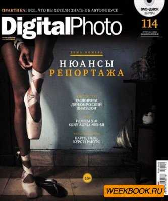 Digital Photo №10 (октябрь 2012)