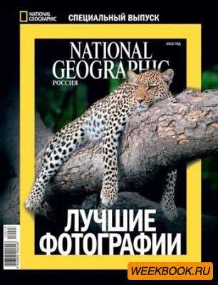National Geographic. ���������� (������ 2012) ������