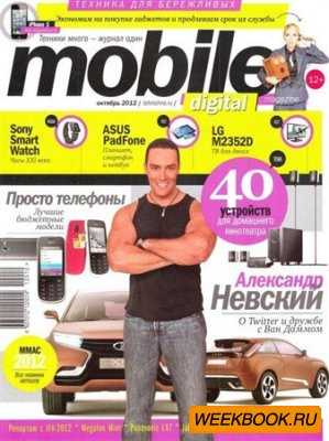 Mobile Digital Magazine №10 (октябрь 2012)
