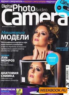 Digital Photo & Video Camera №10 (октябрь 2012) + CD