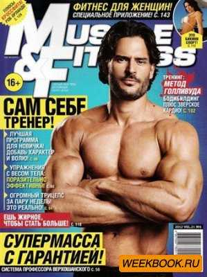 Muscle & Fitness №6 (октябрь 2012)