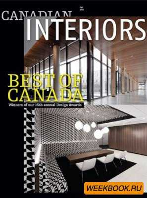 Canadian Interiors - Fall 2012