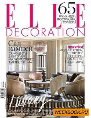 Elle Decoration №11 (ноябрь 2012)