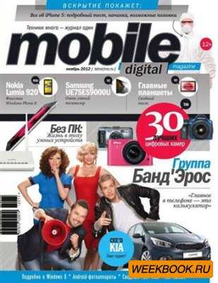 Mobile Digital Magazine №11 (ноябрь 2012)