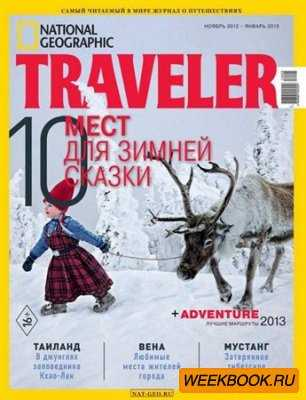 National Geographic Traveler №5 (ноябрь 2012 - январь 2013)
