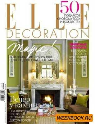 Elle Decoration №12 (декабрь 2012 - январь 2013)