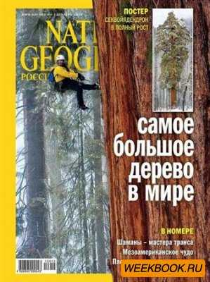 National Geographic №12 (декабрь 2012) Россия