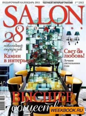 Salon-interior №1 (январь 2013)