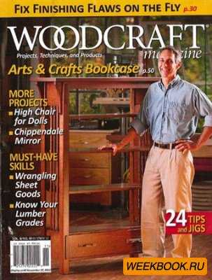 Woodcraft - October/November 2012 (No.49)