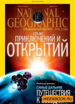 National Geographic №1 (январь 2013) Россия
