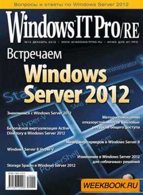 Windows IT Pro/RE №12 (декабрь 2012)