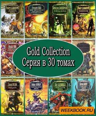Gold Collection. Серия в 30 томах (2005 – 2009) FB2, RTF