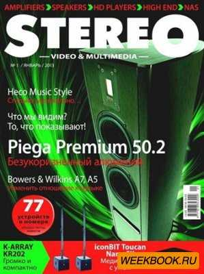 Stereo Video & Multimedia №1 (январь 2013)
