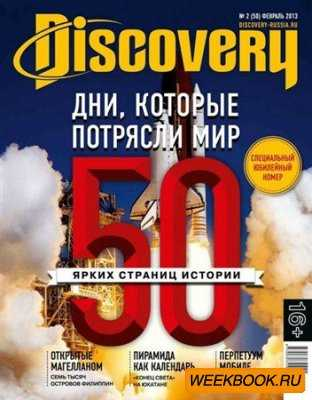 Discovery �2 (������� 2013)