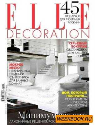 Elle Decoration №2 (февраль 2013)