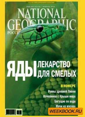National Geographic №2 (февраль 2013) Россия
