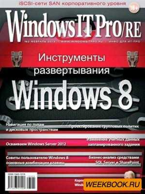 Windows IT Pro/RE №2 (февраль 2013)