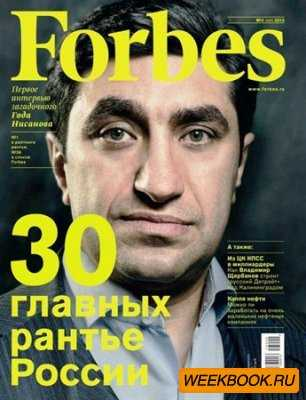 Forbes �2 (������� 2013) ������