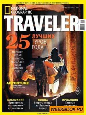 National Geographic Traveler №1 (февраль-март 2013)