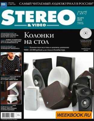 Stereo & Video �3 (���� 2013)