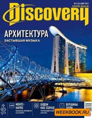 Discovery №3 (март 2013)