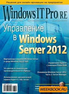 Windows IT Pro/RE №3 (март 2013)