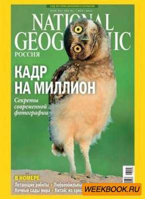 National Geographic №3 (март 2013) Россия
