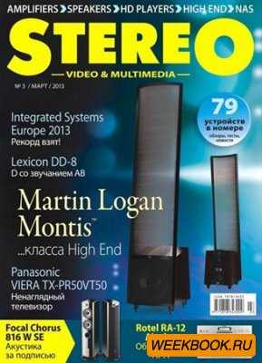 Stereo Video & Multimedia №3 (март 2013)