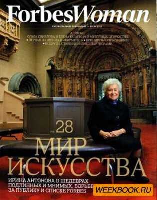 Forbes Woman №1 (весна 2013)