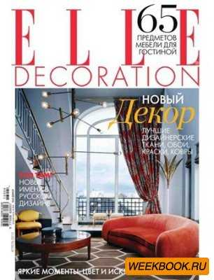 Elle Decoration №4 (апрель 2013)