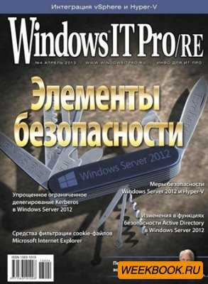 Windows IT Pro/RE №4 (апрель 2013)