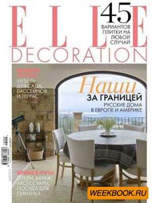 Elle Decoration №5 (май 2013)