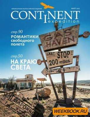 Continent Expedition �1 (���� 2013)